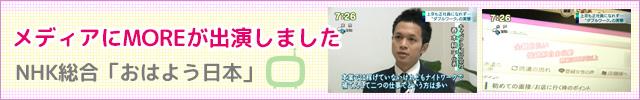 NHK総合「おはよう日本」でもMOREが紹介されました