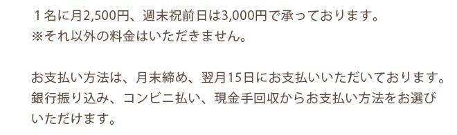 1名2500円週末祝前日は3,000円(税込)末締めで翌月25日までお支払頂いております。